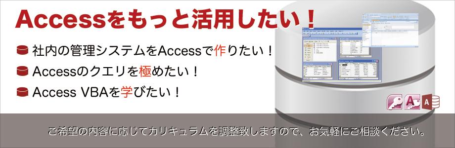 Access研修