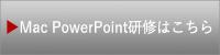 Mac PowerPoint研修はこちら