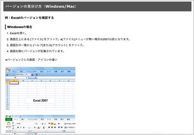 Officeソフトのバージョン