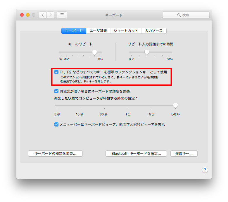 MacのFunctionキー