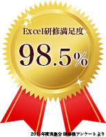 Excel研修満足度