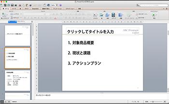 Macパワーポイント基礎研修