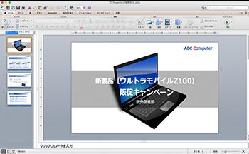 Macパワーポイント応用研修