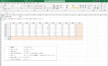 Excelショートカットキー
